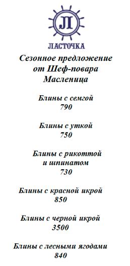 Масленичная неделя в ресторанах-яхтах «Ласточка». banketmsk.ru
