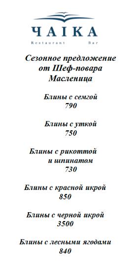 Масленичная неделя в ресторанах-яхтах «Чайка». banketmsk.ru