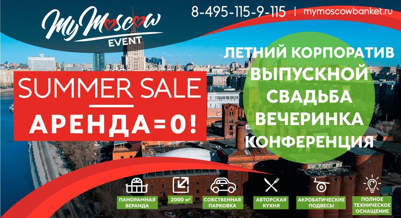 SUMMER SALE в MyMoscow Event Hall. svadba.ru